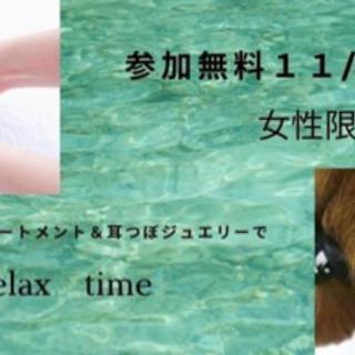 【参加無料】11/23(月祝)【浦和】女性限定で癒しの時間をプレ...