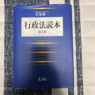 行政法読本第四版