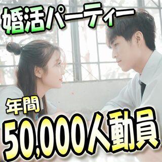 婚活イベントパーティー★11月29日(日)13時~★30代~40...