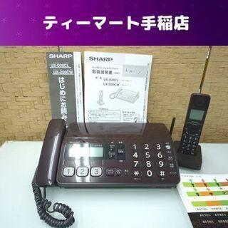 シャープ デジタルコードレスファクシミリ 子機1台 UX-D20...