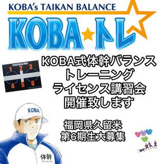 KOBA式体幹⭐︎バランストレーニングライセンス講習開催致します‼︎