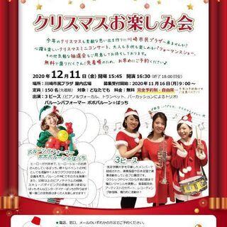 クリスマスお楽しみ会