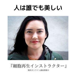 秋田のみなさま、美しさを『引き出す秘訣』を学びませんか?:無料講座