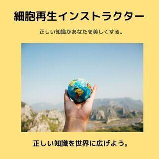 富山県のみなさま、美しさを『引き出す秘訣』を学びませんか?:無料講座