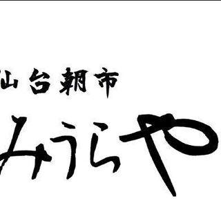 仙台朝市内 惣菜屋アルバイト募集