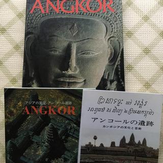 アンコール・ワット関係本・写真集 3冊組
