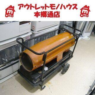 整備済!! ジェットヒーター オリオン HPS-310AL…