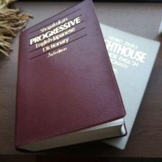 英和辞典、和英辞典2冊で