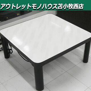 コタツ 幅74×74×36㎝ こたつ リバーシブル天板 白×黒 ...