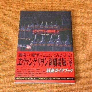 【ガイドブック/古本】エヴァンゲリオン 新劇場版 序 ENTRY...