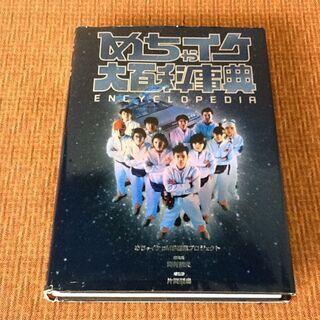 【古本】めちゃイケ 大百科事典 エンサイクロペディア 2001年...