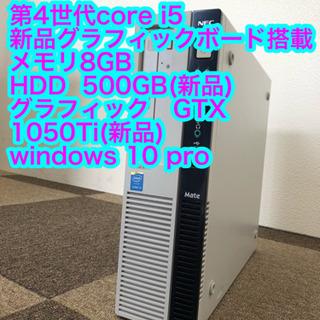 【ネット決済・配送可】格安!!ゲーミングPC!!/第4世代cor...