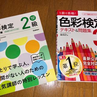 色彩検定2級、3級対策参考書