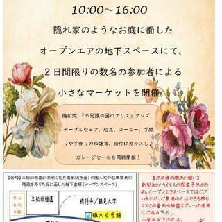 10/31(土),11/1(日):ご近所屋内(半地下)…