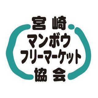 中止のお知らせ12月掲載/小林市《松栄ストアー 堤店》でフリーマ...