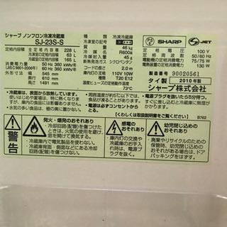【シャープ】SHARP 冷蔵庫 228L  SJ-23S-S   2010年製 - 大阪市