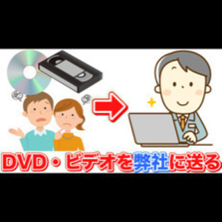 【500円】VHS、ビデオテープの映像をDVD、YouTubeに...