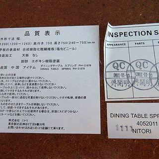 ニトリ★昇降テーブル/ダイニングテーブル/スプリング 幅 1200×奥行 750×高さ 240~750mm − 北海道