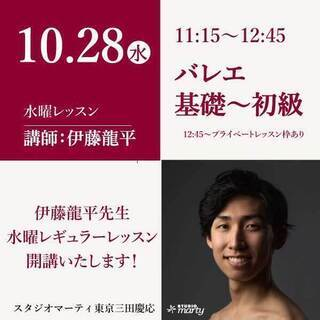 水曜朝バレエレッスン 伊藤龍平先生クラス 開講!