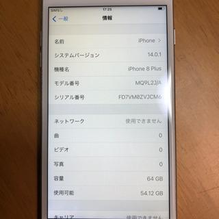 ドコモ iphone8plus 64GB シルバー