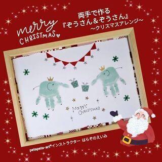 【無料】クリスマス手形アート☆BabyPark尼崎教室