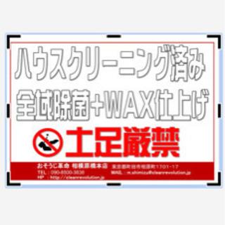 【大歓迎協力業者様、個人様】エアコン洗浄、エアコン取り付けして頂...