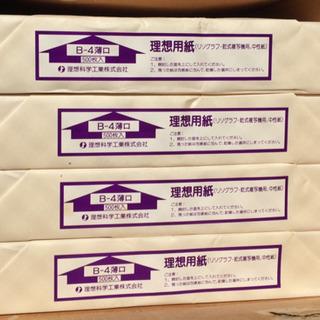引き渡し決定)B4【白色】中性紙薄口約2000枚