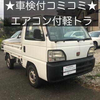 総額11.9万円★人気のエアコン付き軽トラ★平成10年式 ホンダ...