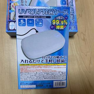 UVマルチ除菌ケース