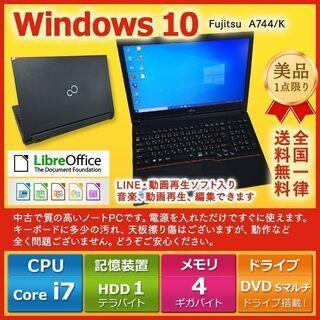 【ネット決済】富士通 ノートPC Win10 Core i7 4...