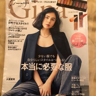 【ネット決済】Gina最新号
