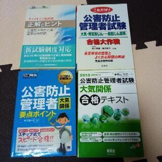 公害防止管理者試験 参考書 大気関係 4冊