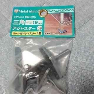 まとめ売り2⑪ シルバーラック19ミリポール用 三角アジャ…