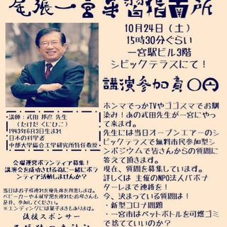 武田先生に学ぶ 尾張一宮手習指南所