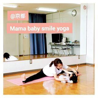 【オンライン】楽しいママ&ベビーヨガ