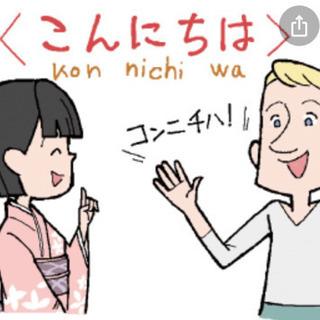 Japanese Online Class~はじめての日本語クラス~