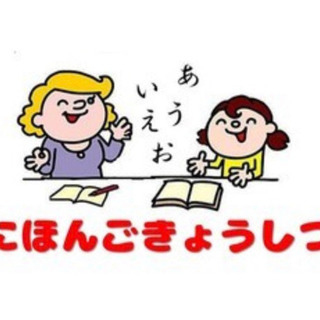 Japanese Online Class~日本語クラス~