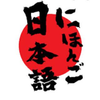 Japanese Online Class ~日本語クラス~