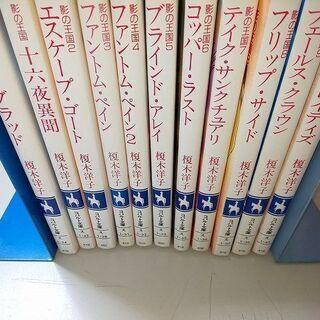 榎木洋子 影の王国 シリーズ 1~10巻 セット