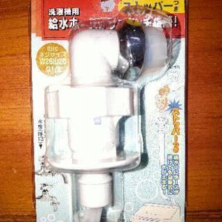 洗濯機用給水ホース接続パーツ(洗濯機用ニップル)500円