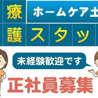 ≪注目≫オープニングスタッフ★女性活躍中★介護資格取得無料!★他...