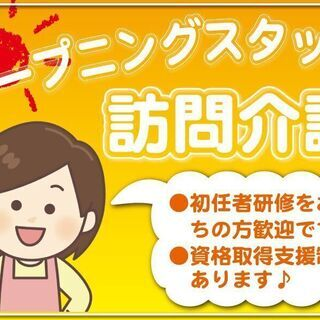 ★高知市内で働ける介護スタッフ大募集!(日勤)★オープニングスタ...