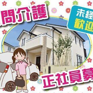 ★高知市内勤務★オープニングスタッフ★ホームケア土屋・日勤正社員...