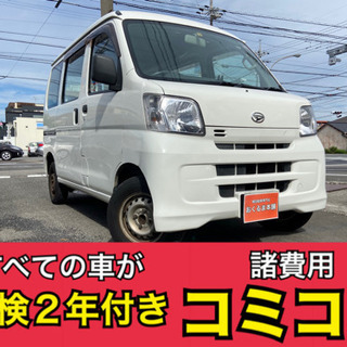 ☆総額29.8万円☆1年間走行無制限保証☆車検2年付き♪ハ…