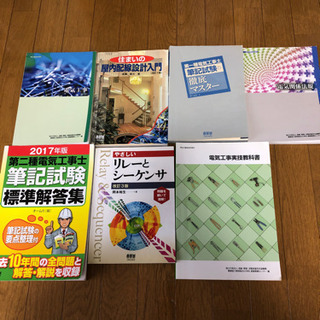 電気工事教科書、問題集 7冊セット