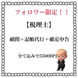 【税理士】顧問+記帳代行+確定申告で55000円