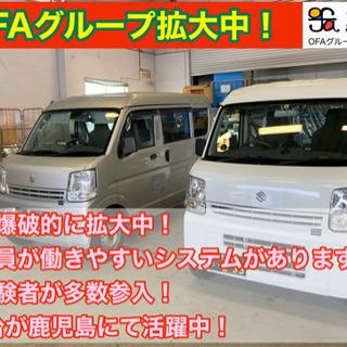 配達ドライバー募集‼️  業務委託 鹿児島市 宅配 軽貨物 【月...