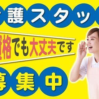 ☆訪問介護・夜勤スタッフ募集☆介護資格を無料でGET☆時給160...