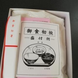赤ちゃん お祝い お食い初め椀の画像