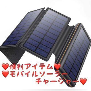 【ネット決済・配送可】ソーラーチャージャー モバイルバッテ...